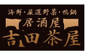 新潟市西蒲区で宴会・飲み会・美味しい魚料理なら居酒屋 吉田茶屋