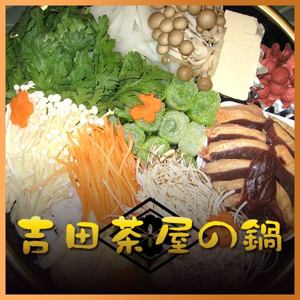 吉田茶屋の鍋