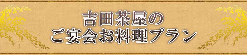 吉田茶屋のご宴会プラン